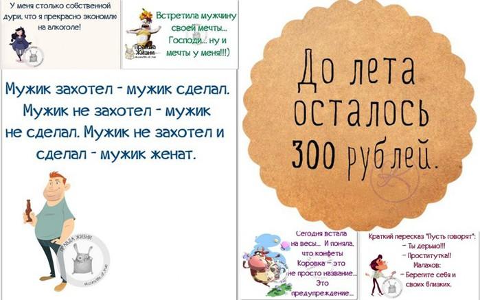 5672049_1432150709_frazki (700x437, 84Kb)