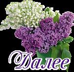 4809770_YaVesna22 (150x146, 47Kb)