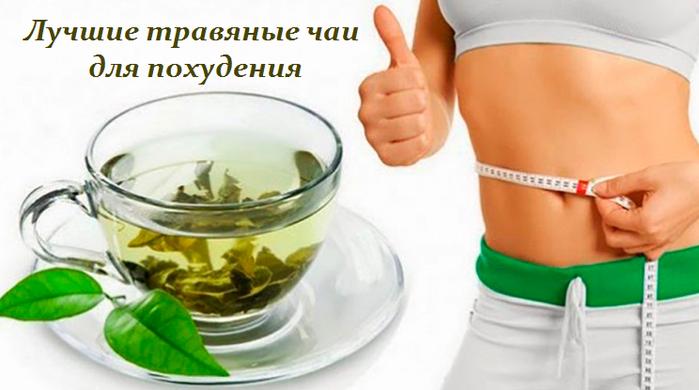 2749438_Lychshie_travyanie_chai_dlya_pohydeniya (700x390, 329Kb)