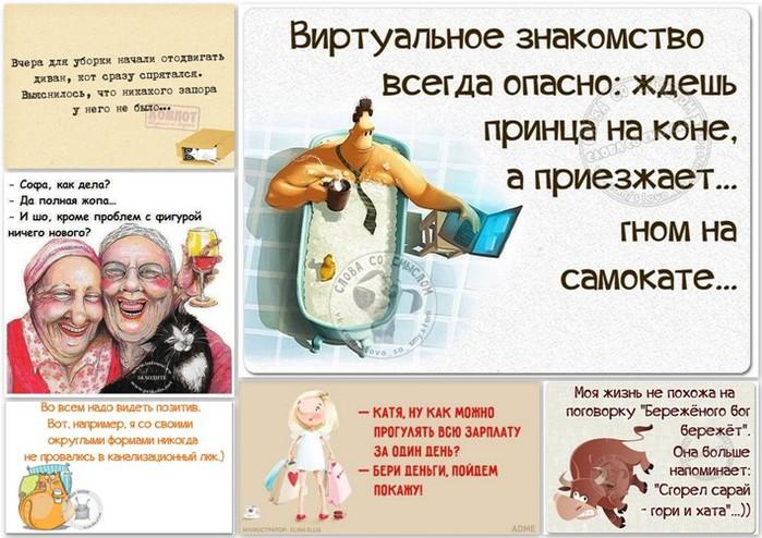 5672049_1463429080_frazki (700x494, 117Kb)
