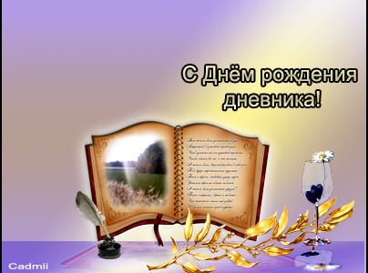 Дневники поздравления с днем рождения 93
