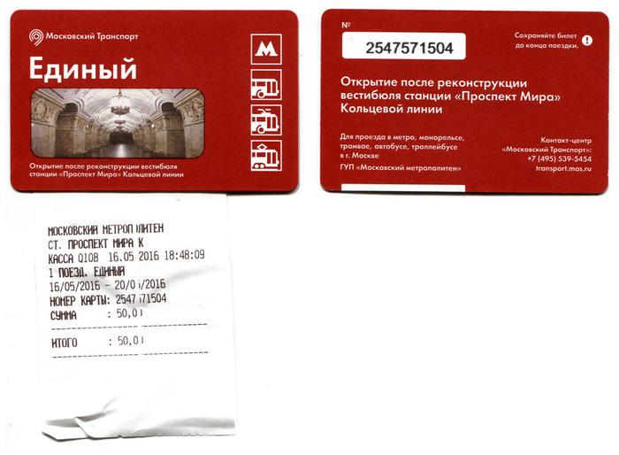 ticket_prospect_mira_exit (700x514, 98Kb)