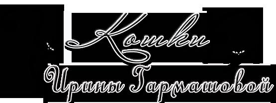 4036154_LAPKI3 (555x208, 78Kb)