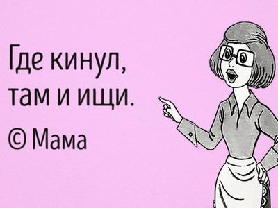mama_govorit (400x300, 18Kb)