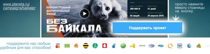 http://planeta.ru/campaigns/baikalpr/donate/6036352__Nijnii_banner_pro_sposobi_oplati_2_c_vebadresom (700x179, 88Kb)