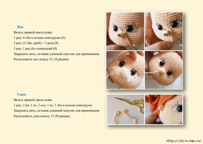 Вязание кукол амигуруми со схемами 704