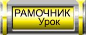 9-��������-���� (170x70, 12Kb)