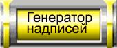 11-���������-�������� (170x70, 12Kb)