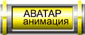 13 - ������-�������� (170x70, 11Kb)