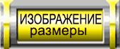 20----�����������-������� (170x70, 13Kb)