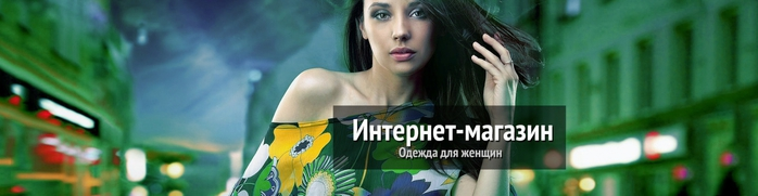 "alt=""«City of Women» – халаты из Иваново""/2835299_City_of_Women__halati (700x181, 97Kb)"