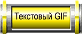 2-���������-GIF (170x70, 12Kb)