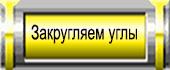 7-����������-���� (170x70, 12Kb)