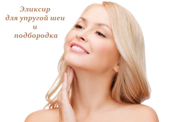 129513793_2749438_Eliksir_dlya_yprygoi_shei_i_podborodka (699x475, 266Kb)