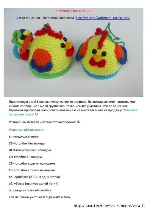 Petushok_kolokolchik_1 (494x700, 161Kb)