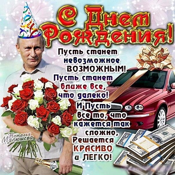 Поздравление с днем рождения наташе от путина