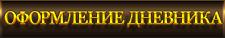 3040753_OFORMLENIEDNEVNIKA (225x38, 12Kb)