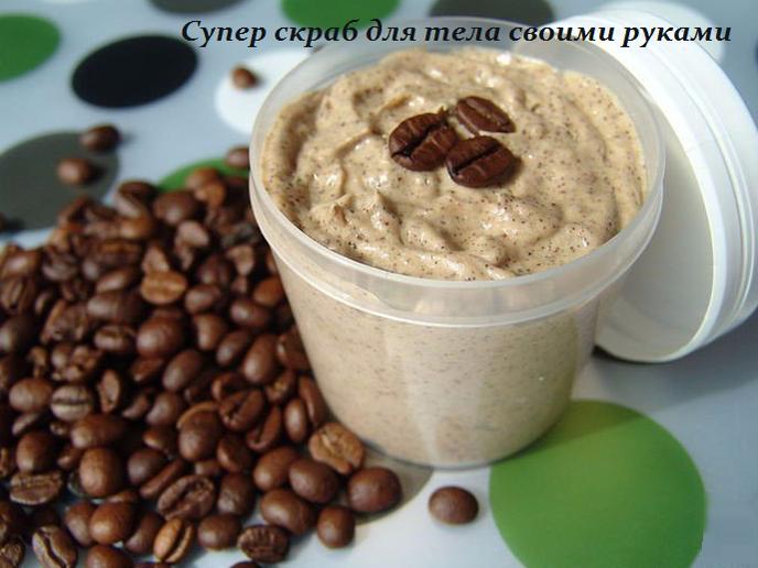 2749438_Syper_skrab_dlya_tela_svoimi_rykami_1_ (688x516, 532Kb)