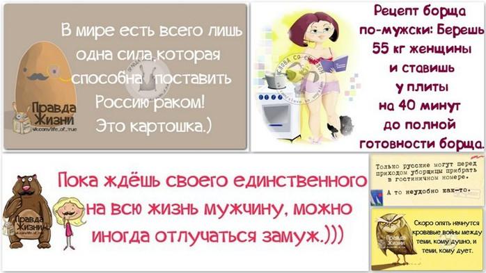 5672049_1400356964_frazki (700x393, 80Kb)