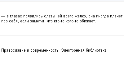 mail_98506047_-v-glazah-poavilis-slezy-ej-vsego-zalko-ona-inogda-placet-pro-seba-esli-zametit-cto-kto-to-kogo-to-obizaet. (400x209, 4Kb)