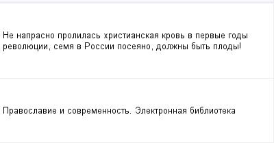 mail_98514944_Ne-naprasno-prolilas-hristianskaa-krov-v-pervye-gody-revoluecii-sema-v-Rossii-poseano-dolzny-byt-plody_ (400x209, 5Kb)