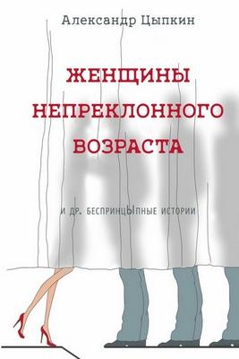 Цыпкин Женщины Непреклонного Возраста Аудиокнига