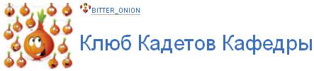 2285933_Klub_Kadetov_Kafedri_1_ (443x100, 23Kb)