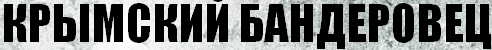 2285933_logo_KRIMskii_banderovec (492x50, 22Kb)