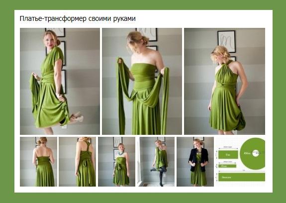 Сшить трансформеры платья 31