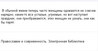 mail_98534610_V-obycnoj-zizni-teper-casto-zensiny-odevauetsa-ne-sovsem-naradno-kakie-to-vse-ustalye-ugruemye-no-vot-nastupaet-prazdnik-oni-preobrazauetsa-etih-zensin-ne-uznat-oni-kak-by-parat. (400x209, 6Kb)