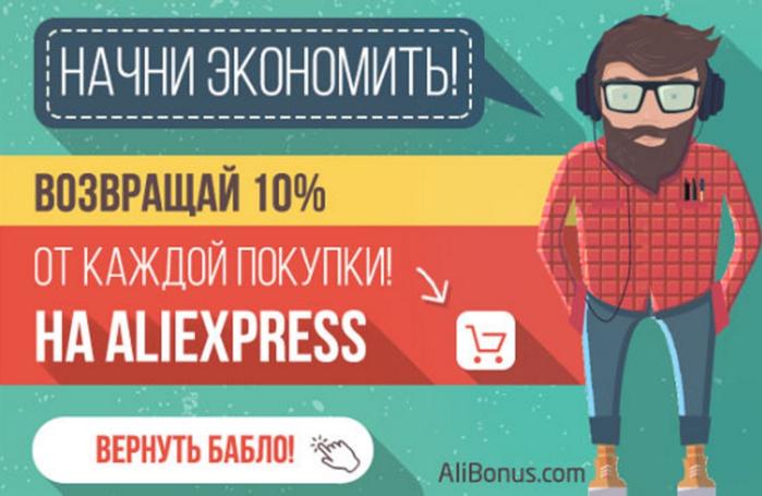 ������ �� AliExpress /1975162_12345 (700x455, 387Kb)