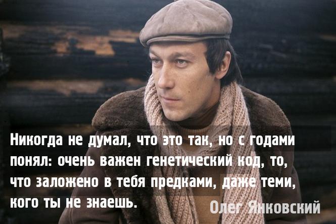 Картинки по запросу Олег Янковский цитаты