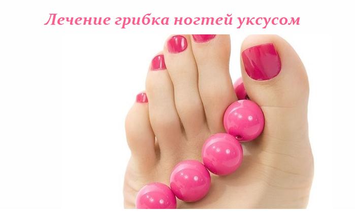 2749438_Lechenie_gribka_nogtei_yksysom (700x422, 176Kb)