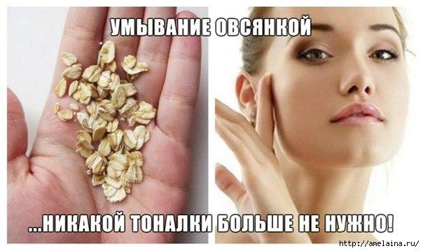 3788799_ymivanie_ovsyankoi (604x359, 109Kb)