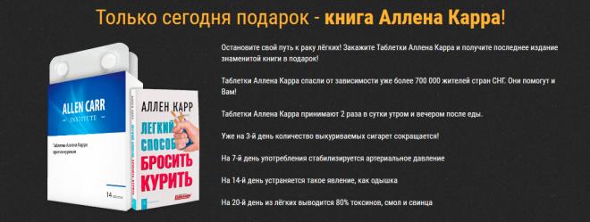 Таблетки против курения Аллена Карра/5051374_yuuy (660x249, 156Kb)