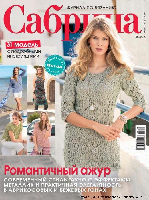 SabrinaRussiaJune2016_1 (521x700, 328Kb)