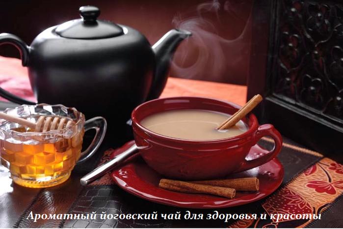 2749438_Aromatnii_iogovskii_chai_dlya_zdorovya_i_krasoti (700x466, 410Kb)