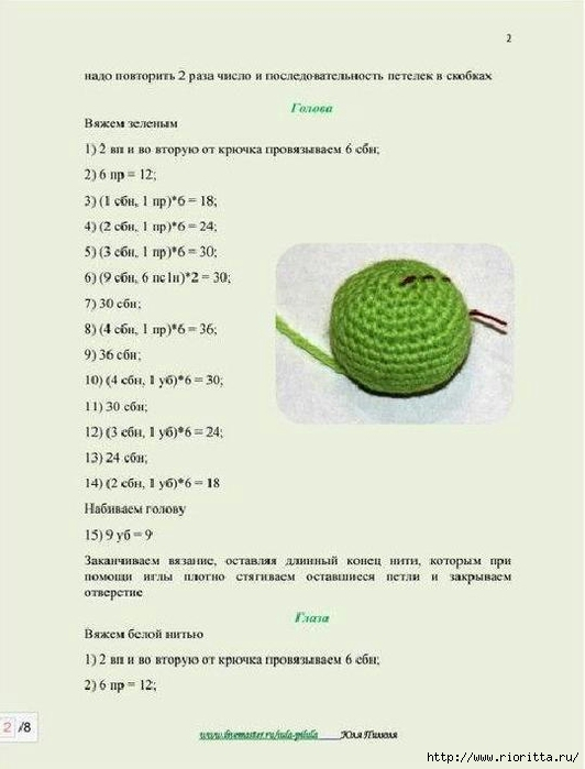 Рї (2) (532x700, 150Kb)