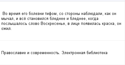 mail_98553840_Vo-vrema-ego-bolezni-tifom-so-storony-nabluedali-kak-on-mycal-i-vse-stanovilsa-blednee-i-blednee-kogda-poslysalos-slovo-Voskresene-v-lice-poavilas-kraska-on-ozil. (400x209, 6Kb)