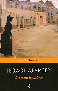 Teodor_Drajzer__Dzhenni_Gerhardt (200x315, 30Kb)