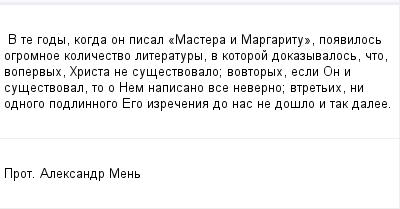 mail_98566844_V-te-gody-kogda-on-pisal-_Mastera-i-Margaritu_-poavilos-ogromnoe-kolicestvo-literatury-v-kotoroj-dokazyvalos-cto-vo_pervyh-Hrista-ne-susestvovalo_-vo_vtoryh-esli-On-i-susestvoval-to-o-N (400x209, 7Kb)