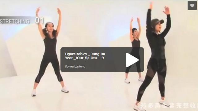 3720816_Figurerobics__Jung_DaYeon1 (640x358, 20Kb)