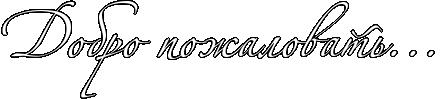 дбрпож (442x99, 16Kb)