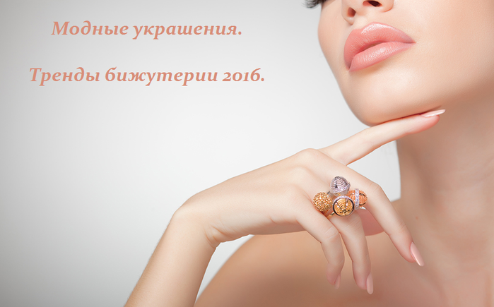 2749438_Modnie_ykrasheniya__trendi_bijyterii_2016 (700x435, 263Kb)