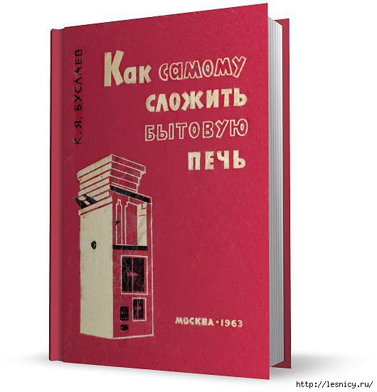 4027137_kak_samomu_slozhit_bytovuyu_pech_k_ya_buslaev_1963_1545572 (530x550, 89Kb)