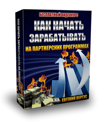 free-kurs-partnerki (400x470, 300Kb)