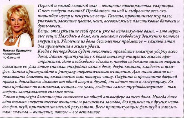 5996702_Kak_nachat_jit_po_fenshyi_Jenskaya_magiya_No7_2013g_1_ (700x451, 95Kb)
