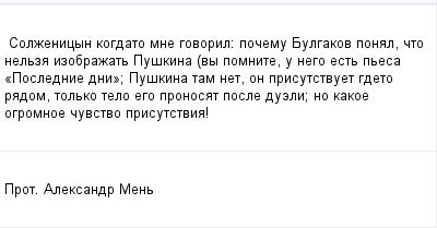 mail_98570347_Solzenicyn-kogda_to-mne-govoril_-pocemu-Bulgakov-ponal-cto-nelza-izobrazat-Puskina-vy-pomnite-u-nego-est-pesa-_Poslednie-dni_-Puskina-tam-net-on-prisutstvuet-gde_to-radom-tolko-telo-eg (400x209, 6Kb)