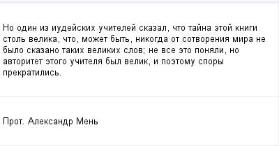mail_98572210_No-odin-iz-iudejskih-ucitelej-skazal-cto-tajna-etoj-knigi-stol-velika-cto-mozet-byt-nikogda-ot-sotvorenia-mira-ne-bylo-skazano-takih-velikih-slov_-ne-vse-eto-ponali-no-avtoritet-etogo-u (400x209, 6Kb)