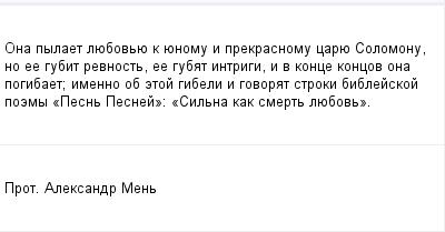 mail_98575053_Ona-pylaet-luebovue-k-uenomu-i-prekrasnomu-carue-Solomonu-no-ee-gubit-revnost-ee-gubat-intrigi-i-v-konce-koncov-ona-pogibaet_-imenno-ob-etoj-gibeli-i-govorat-stroki-biblejskoj-poemy-_Pe (400x209, 6Kb)